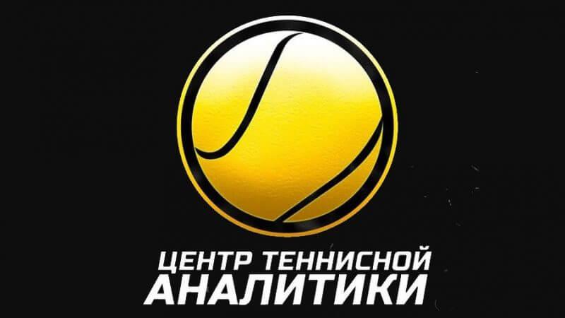 Центр Теннисной Аналитики