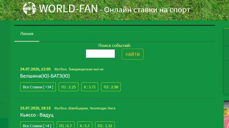 World-fan.ru