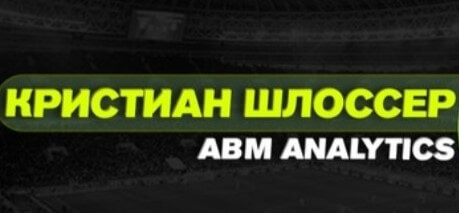 ABM | Кристиан Шлоссер