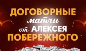 Договорные матчи Алексея Побережного