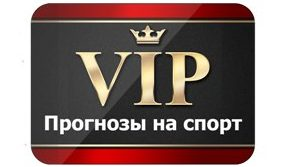 Александр Ефремов. VIP-прогнозы. Раскрутка счета