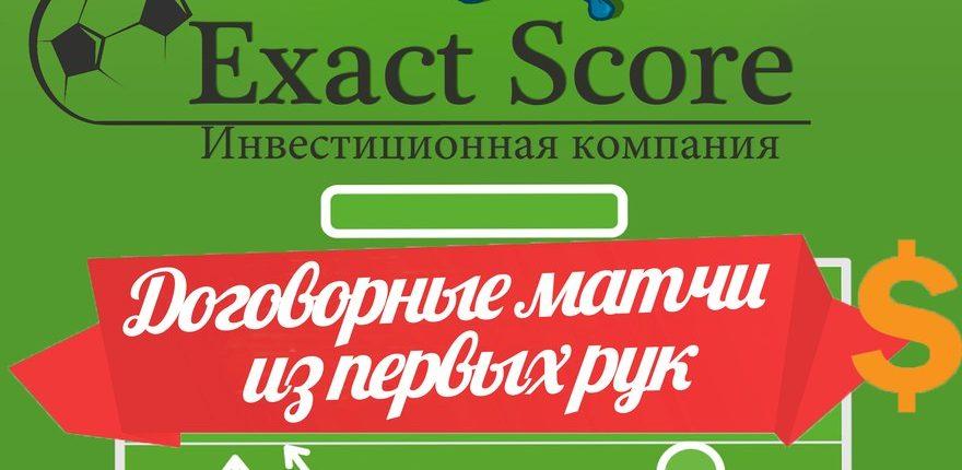Exact score