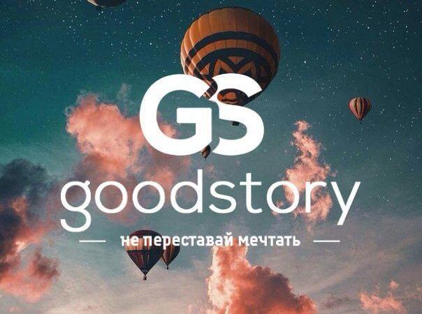 GoodStory