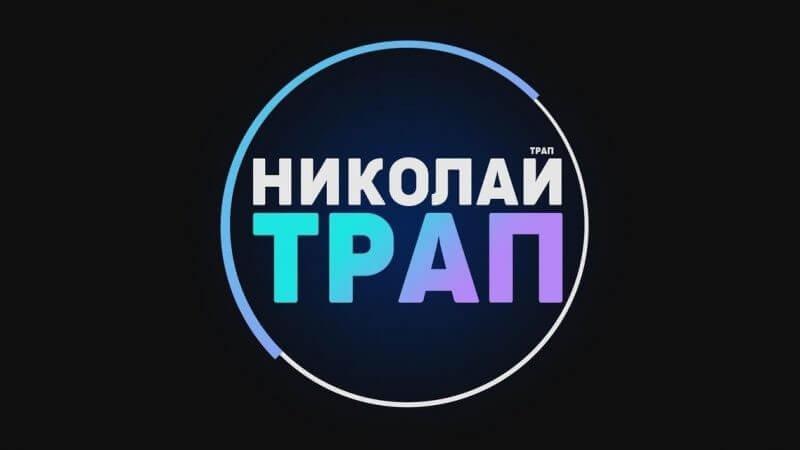 НИКОЛАЙ ТРАП