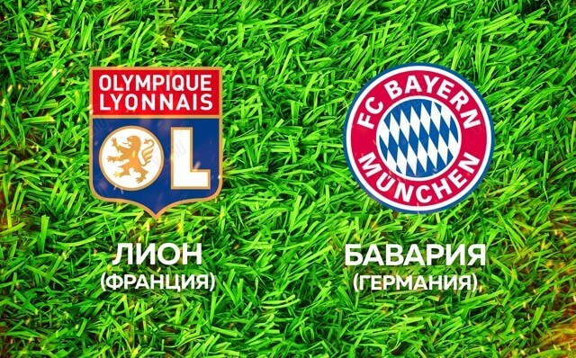 Европа. Лига чемпионов. 1/2 финала. Лион— Бавария. 19.08. 2020 г.