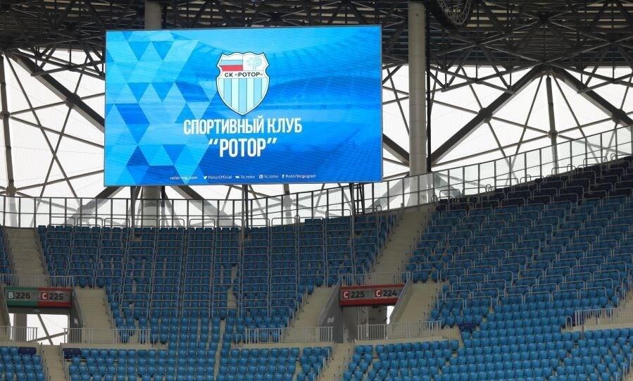 Ротор получил техническое поражение за несостоявшийся матч с Краснодаром и 100 тысяч штрафа