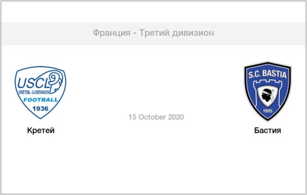 Франция. Третья Лига. 10 тур. Кретей — Бастия. 15.10.2020 г.