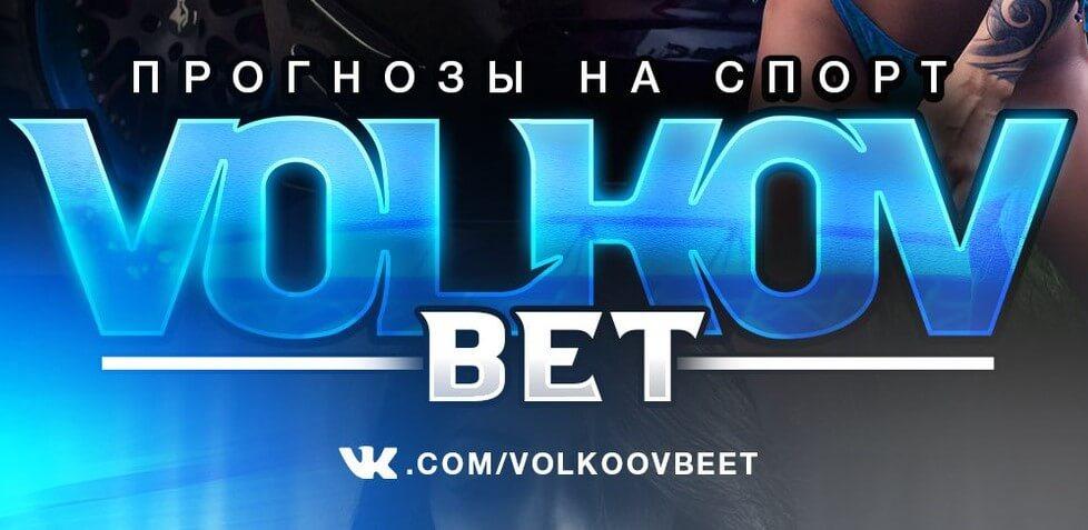 VOLKOV BET