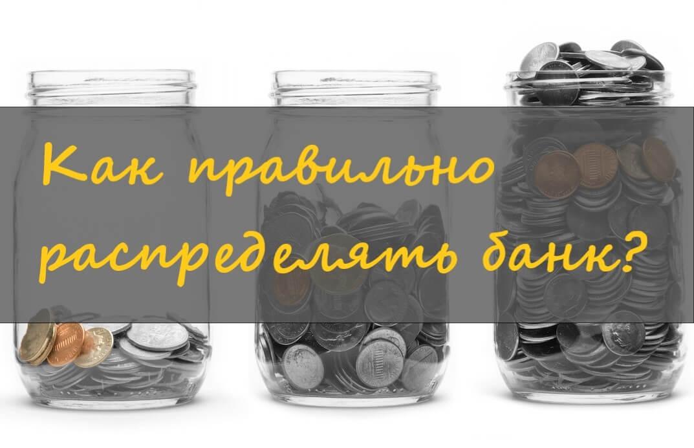 Как правильно распределять банк?
