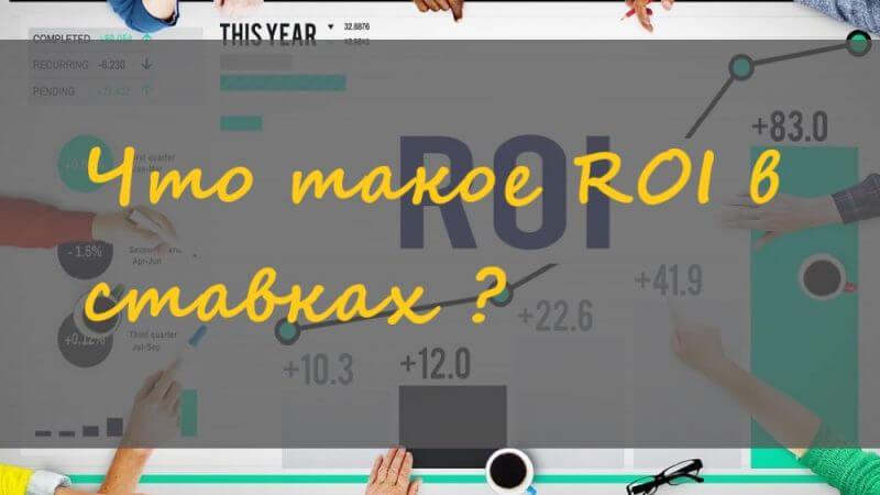 Что такое ROI в ставках?