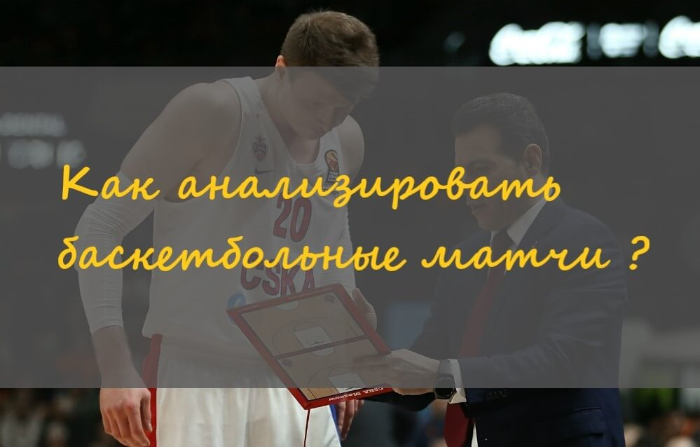 Как анализировать баскетбольные матчи?