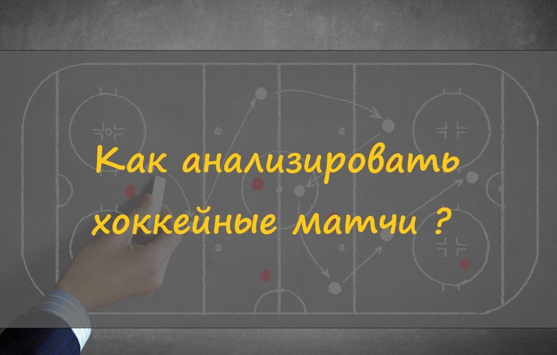 Как анализировать хоккейные матчи?