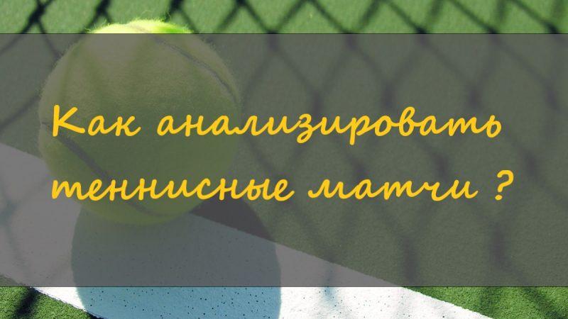 Как анализировать теннисные матчи?