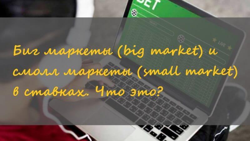 Биг маркеты (big market) и смолл маркеты (small market) в ставках. Что это?