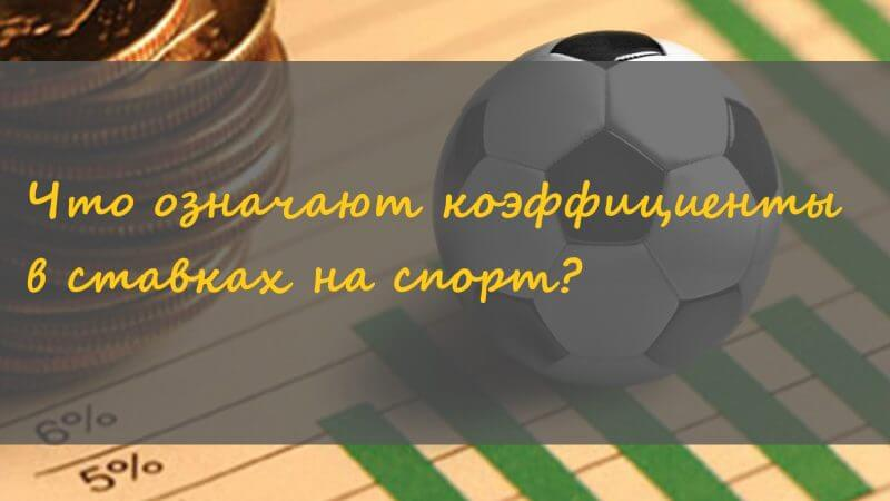 Что означают коэффициенты в ставках на спорт?