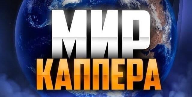 Мир Каппера
